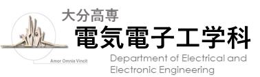 大分高専 – 電気電子工学科